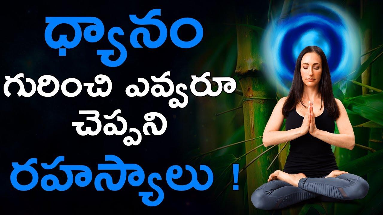 Dhyanam Telugu Pdf