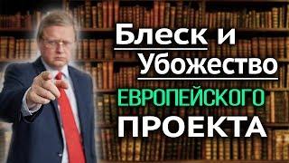 Михаил Делягин. Чем человек отличается от общечеловека