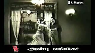 TAMIL OLD--Amirtha yokam vellikilamai kannala--ANBU ENGE 1958