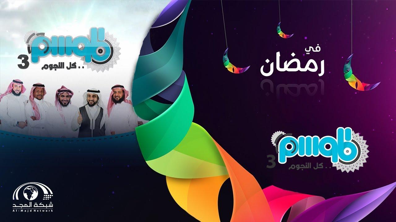 برنامج الموسم3 كل النجوم قريب ا في رمضان 1440 هـ Youtube