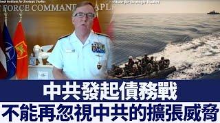 北約盟軍司令:無法繼續忽視中共在歐非的活動|@新唐人亞太電視台NTDAPTV |20200702