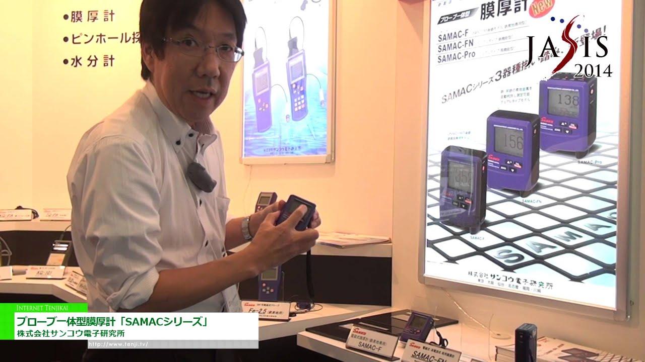 [JASIS 2014] プローブ一體型膜厚計「SAMACシリーズ」 - 株式會社 ...