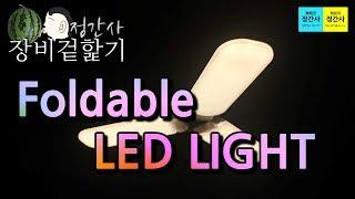 [樂時꾼정간사]장비겉핥기- 폴더블 LED조명(전등이 접…