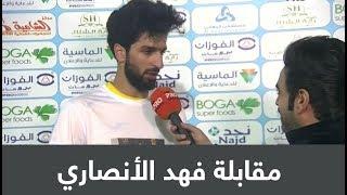 مقابلة لاعب الاتحاد فهد الأنصاري :