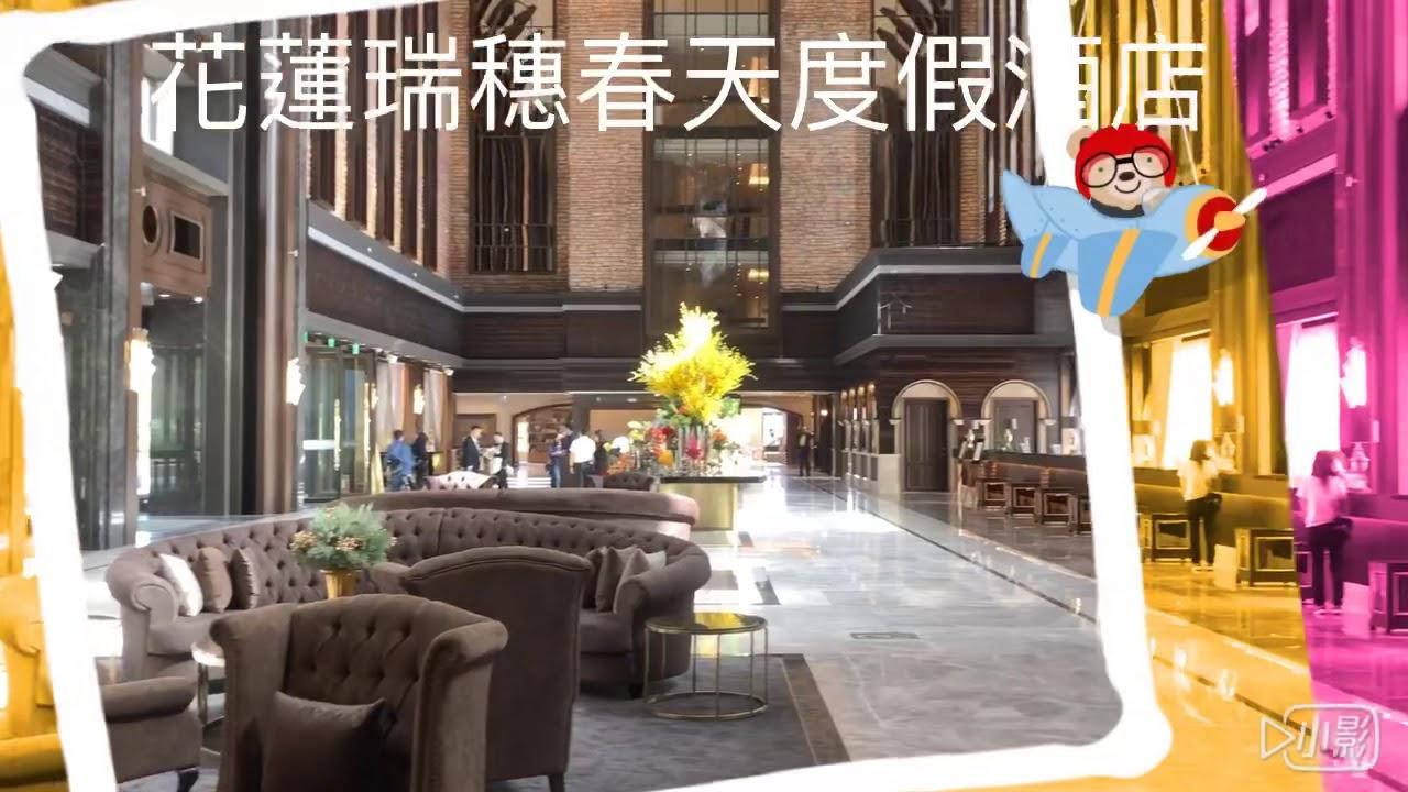 花蓮春天瑞穗度假酒店 - YouTube