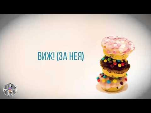 GBT - ВИЖ! (За Нея)