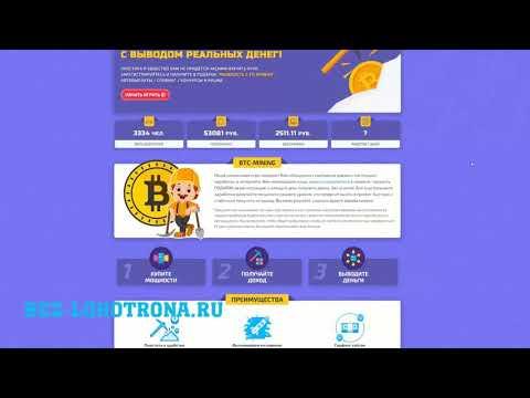 BTC Mining ЭКОНОМИЧЕСКАЯ ИГРА С ВЫВОДОМ ДЕНЕГ!
