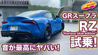 """100台限定のトヨタ GRスープラ RZ""""Horizon blue edition""""を公道で試乗!/GR Supra RZ""""Horizon blue edition"""" Test Drive"""