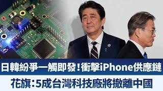 日韓之爭一觸即發!衝擊iPhone供應鏈|花旗:5成台灣科技廠將撤離中國|產業勁爆【2019年7月8日】|新唐人亞太電視