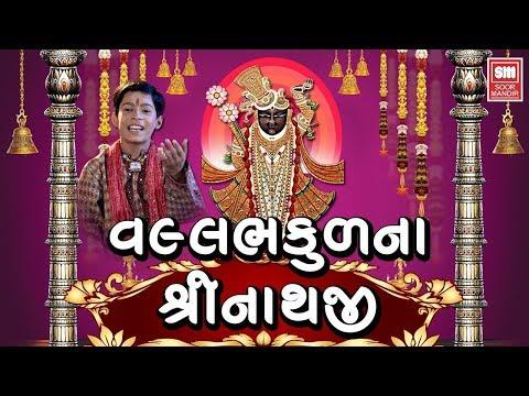 Vallabh Kul Na Vahala Shrinathji : Shrinathji Bhajan Soormandir : Master Rana
