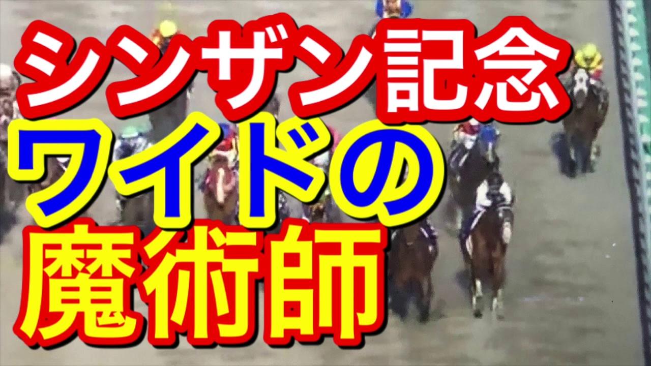 【競馬予想】シンザン記念2021 ワイド勝負