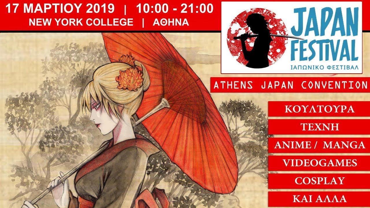Japan festival 2019 athens japan convention trailer