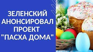 "ЗЕЛЕНСКИЙ АНОНСИРОВАЛ ПРОЕКТ ""ПАСХА ДОМА"""