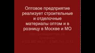 Строительные и отделочные материалы оптом и в розницу в Москве
