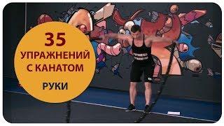 Александр Мельниченко - 35 упражнений с канатом (руки) | Non stop