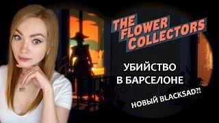 НУАРНЫЙ ДЕТЕКТИВ / THE FLOWER COLLECTORS / BLACKSAD НА МИНИМАЛКАХ/ ПРОХОЖДЕНИЕ НА СТРИМЕ