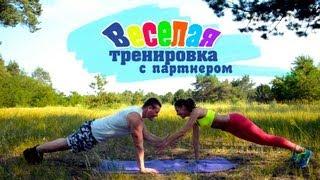 Веселая тренировка с партнером. Фитнес Дома