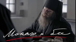 Монах и бес розгами