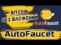 AutoFaucet Как заработать в интернете 2020. Bitcoin без вложений