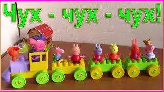 Игрушки Свинка Пеппа - Паровозик Чух-чух-чух! Песенка для детей Паровозик дедушки