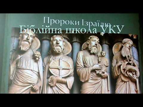 Пророки Старого Заповіту - Біблійна школа УКУ
