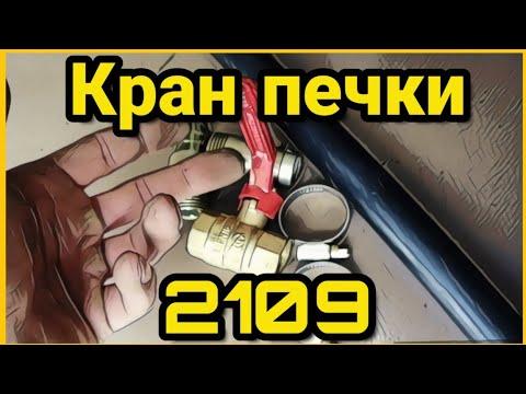 Кран печки 2109. Краник отопителя салона ВАЗ. САНТЕХНИЧЕСКИЙ