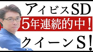 アイビスSD5年連続的中!御礼【クイーンS2021】絶対軸馬公開!
