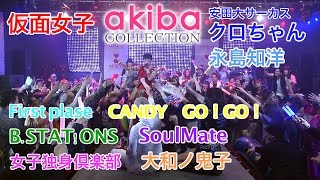 akibaCOLLECTION:http://akibacollection.com チャンネル登録お願いし...