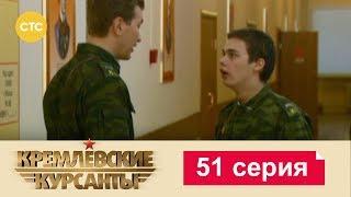 Кремлевские Курсанты 51