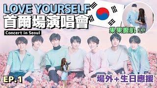 【防彈VLOG】雙颱風突襲!《BTS LOVE YOURSELF WORLD TOUR 》in Seoul 演唱會首爾場(上) 場外+生日應援|Tungzzang