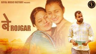 Berojgar | Mamta Chaudhary | Nandu Apna | Latest Haryanvi Songs Haryanavi 2019 | RMF