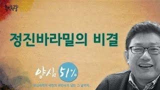 [홍익학당] 정진바라밀의 비결(170823)_A524