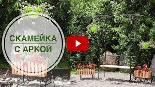 Садовый декор ➡ Арка и скамейка 🌟 Комплект мебели от интернет магазина hitsad.ru