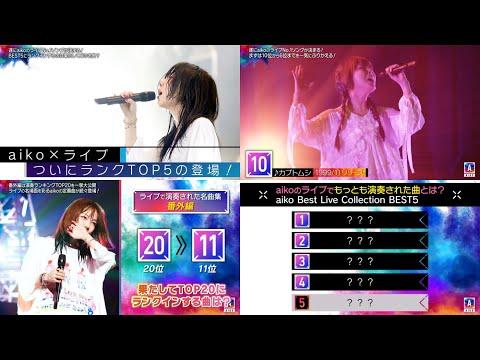 aikoのライブでもっとも演奏された曲とは? -aiko Best Live Collection TOP20-