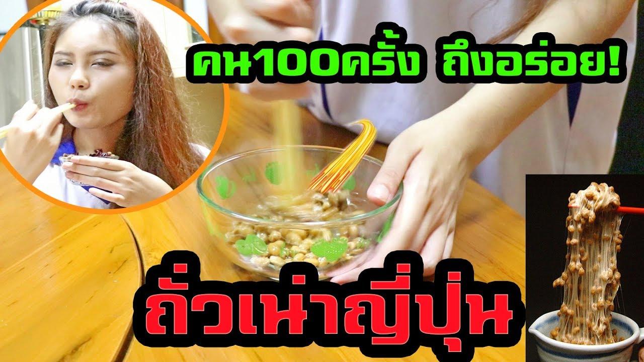 กินถั่วเน่าครั้งแรก อาหารที่ต้องคนมากกว่า100ครั้ง ถึงอร่อย!