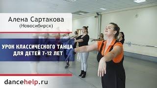 Урок классического танца для детей 7-12 лет. Алена Сартакова, Новосибирск(Здесь представлена методика преподавания классического танца для смешанных детских групп. Показаны необы..., 2010-10-04T08:54:33.000Z)