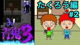 【青鬼3卓郎編】ゴウキのゲーム実況 Part2