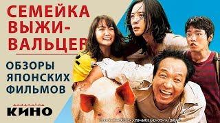 Семейка на выживании (Sabaibaru famiri) — Японские фильмы