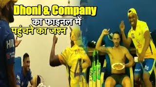 Watch Chennai Super Kings Celebration after reaching IPL 2018 Final   Sports Tak