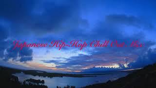 2018年 夏 日本語ラップ チルアウト MIX【Japanese Hip-Hop Chill Out Mix】