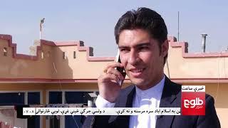 LEMAR News 11 November 2017 / د لمر خبرونه ۱۳۹۶ د لړم ۲۰