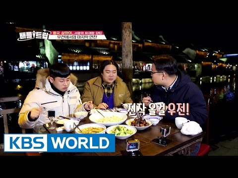 Should've visited Wuzhen earlier [Battle Trip / 2017.03.12]