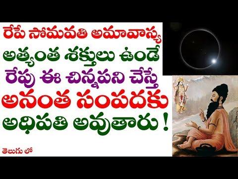 రేపే సోమవతి అమావాస్య రేపు ఈ చిన్న పని చేస్తే అనంత సంపదకు అధిపతి అవుతారు || Somavathi Amavasya 2018