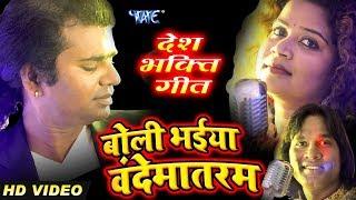 26 January Special Video Song | Boli Bhaiya Vandematram | Ravi Pius ,Dilip Verma | Desh Bhakti Geet