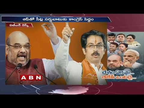 BJP in dilemma over success of United India Rally in Kolkata | ABN Telugu