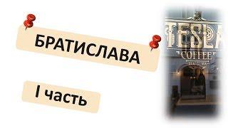 видео Достопримечательности Братиславы: что посмотреть в столице Словакии?