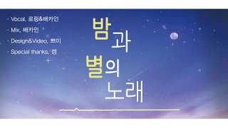 【로링쨩냥냥X배카인】 밤과 별의 노래 【이진아X온유 - Starry Night】 (vocal cover)(歌ってみた)