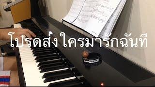 โปรดส่งใครมารักฉันที - Instinct (Piano Cover)