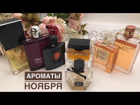 ТОП-7 АРОМАТЫ НОЯБРЯ🍁🍂ОСЕННЯЯ ПОДБОРКА #ароматыноября