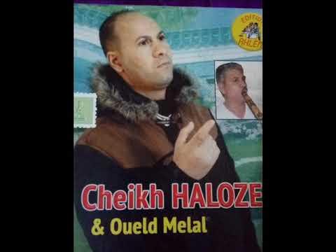 cheikh halouz jedid  2017